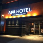 成田空港からアクセスが便利な安いホテル《アパホテルTKP日暮里駅前》がおすすめな理由