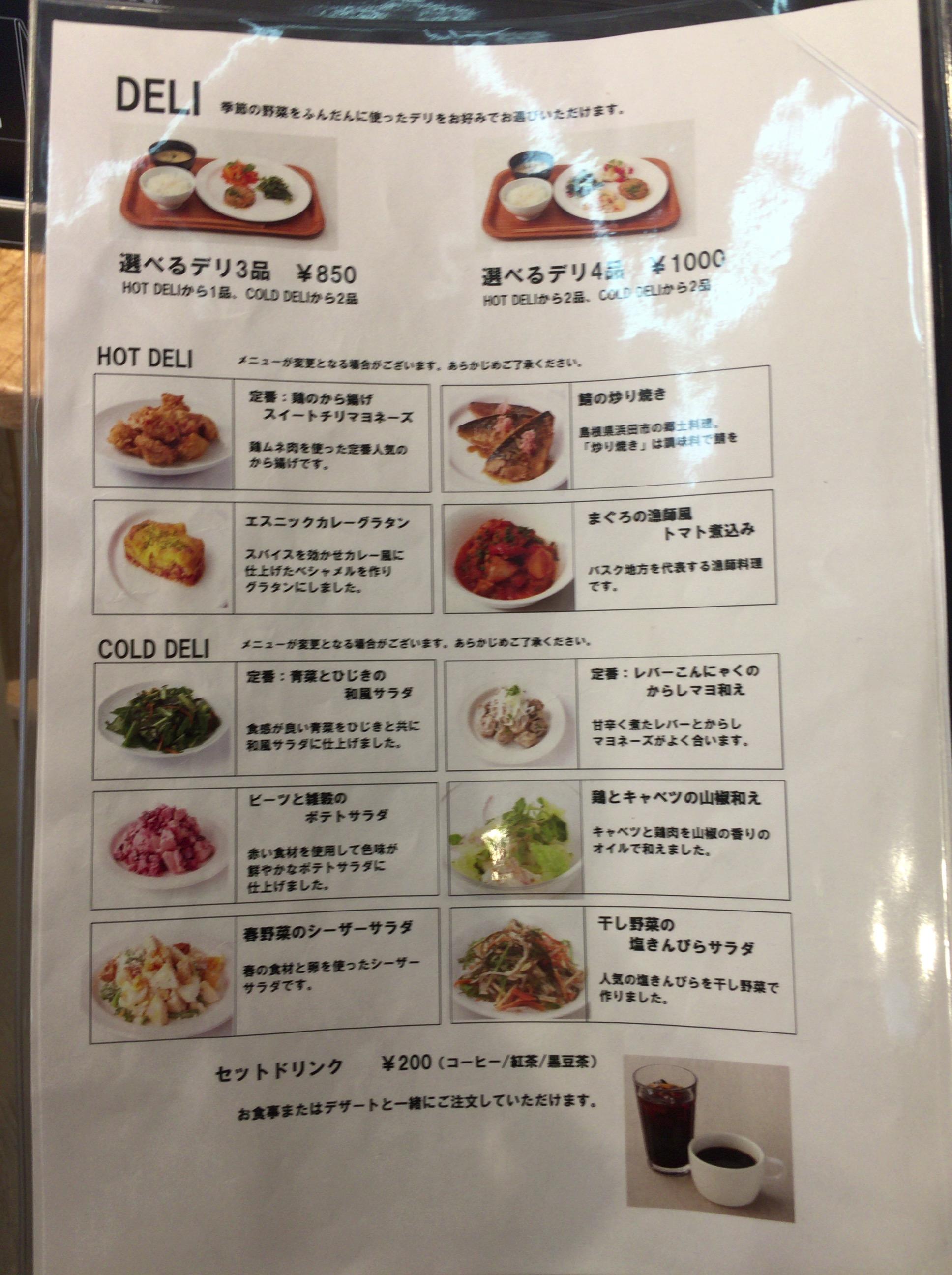 Photo of カフェ&ミール ムジ 有楽町 - Chiyoda, 東京都, Japan. Cafe
