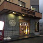 木古内町の石川屋のメニューと天ぷらそばの感想