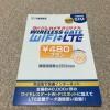 格安SIMカードとSIMフリーiphoneで通話し放題、ネットし放題生活で3千円台!