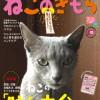今週のルチヲ14/ねこのきもちの表紙を飾る猫(偽者)