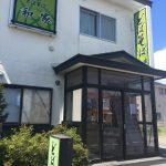 函館で太めの大盛そば『どばそば和家』でランチしてきました・駐車場が広くて便利!