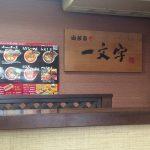 函館麺や一文字亀田本町店に行ってきました・チャッチャ系醤油らーめんがおいしい