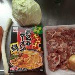 麺がおいしい煮込みラーメンに新発売のキムチ味が出たので食べてみた
