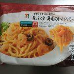 セブンイレブンの冷凍食品海老のトマトクリームパスタがおいしすぎる!!