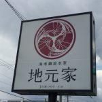 ミシュランの星獲得した料理人監修の函館の海老ラーメン「地元家」に行ってきました