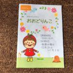 【札幌】10か月の娘とおおどりんこに行ってきました